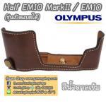 Half Case EM10 /EM10 Mark 2 ฮาฟเคสกล้องหนัง EM10 Mark II Olympus เปิดแบตได้ สีน้ำตาลเข้ม