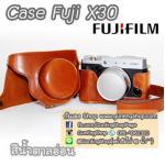 Case Fujifilm X30 เคสกล้องหนัง Fuji X30 สีน้ำตาลอ่อน