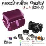 กระเป๋ากล้องเล็กๆ น่ารัก รุ่น Pastel สำหรับ A5100 EPL8 EM10Mark2 GF8 XA2 XA3 Size S สีม่วง