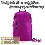 กระเป๋ากล้องเป้ ผ้ากันน้ำ น้ำหนักเบาพิเศษ Camera backpack รุ่น Backpack air - weightless สีม่วง