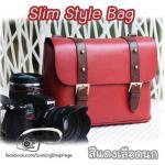 กระเป๋ากล้อง Slim Style Bag สีแดงเลือดนก