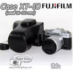 เคสกล้องหนัง Fuji XT20 XT10 ซองกล้องหนัง XT20 XT10 Case Fujifilm XT20 XT10 สีดำ