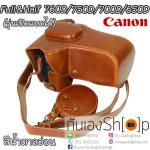 Full & Half Case Canon 760D 750D 700D 650D รุ่นเปิดแบตได้ สีน้ำตาลอ่อน