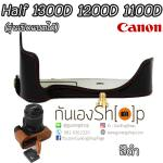Half Case Canon 1300D 1200D 1100D รุ่นเปิดแบตได้ สีดำ