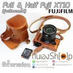 เคสกล้องหนัง Case Fuji XT20 XT10 รุ่นเปิดแบตได้ สีน้ำตาลอ่อน
