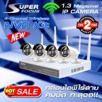 SuperFocus 4CH (NVR KIT)