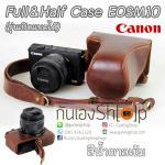 เคสกล้อง Canon EOSM10 รุ่นมีช่องเปิดแบตได้ สีน้ำตาลเข้ม