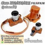 เคสกล้องหนัง XA2 รุ่น Full & Half Case เปิดแบตได้ Case Fujifilm XA2 XA1 XM1 เปิดแบตได้ สีน้ำตาลอ่อน