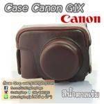 Case Canon G1X เคสกล้องหนัง แคนอน G1X สีน้ำตาลเข้ม