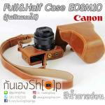 เคสกล้อง Canon EOSM10 รุ่นมีช่องเปิดแบตได้ สีน้ำตาลอ่อน