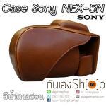 เคสกล้องหนัง Sony NEX5N เลนส์ 18-55 cm สีน้ำตาลอ่อน