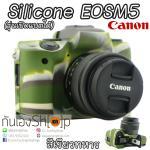 Silicone Case Canon EOSM5 รุ่นเปิดแบตได้ ซิลิโคน EOSM5 สีเขียวทหาร