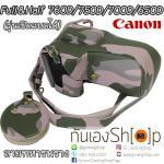 Full & Half Case Canon 760D 750D 700D 650D รุ่นเปิดแบตได้ ลายพรางทหาร