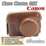 Case Canon G1X เคสกล้องหนัง แคนอน G1X สีน้ำตาลอ่อน