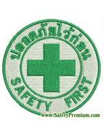 อาร์มปลอดภัยไว้ก่อน Safety First