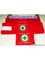 ตัวอย่างปลอกแขน SafetyCommittee สีแดง