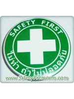 เข็มกลัด Safety First ไม่ทำถ้าไม่ปลอดภัยแบบที่1 44mm