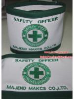 ตัวอย่างปลอกแขน SAFETY OFFICER ปักชื่อบริษัท