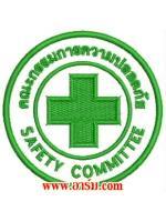 อาร์มคณะกรรมการความปลอดภัย SAFETY COMMITTEE