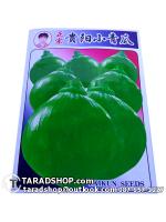 เมล็ดผัก ฟักทองอ่อน (ชนิดซอง)