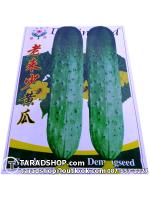 เมล็ดผัก แตงกวา (ชนิดซอง)