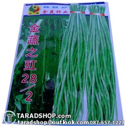 เมล็ดผัก ถั่วยาว (ชนิดซอง)