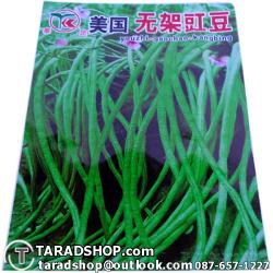 เมล็ดผัก ถั่วยาวงอ (ชนิดซอง)