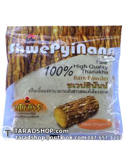 ผงทานาคาขาวสดแท้ 100เปอร์เซ็น (Shwe Pyi Nann pure high quality thanakha)