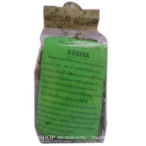 สมุนไพรหญ้าหวาน STAVIA ( ชนิดห่อ )