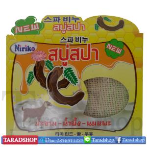Niriko สบู่สปามะขาม+น้ำผึ้ง+นมแพะ (ชนิดกล่อง)