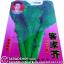 เมล็ดผัก ผักกาดเขียว (ชนิดซอง) thumbnail 1