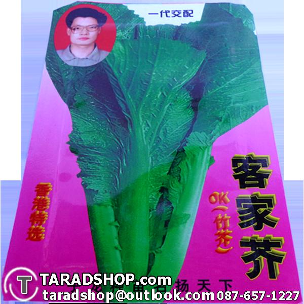 เมล็ดผัก ผักกาดเขียว (ชนิดซอง)