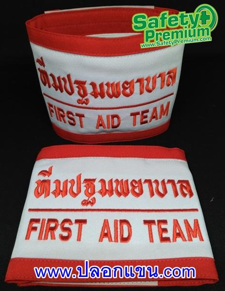 ปลอกแขนทีมปฐมพยาบาล - FIRST AID TEAM
