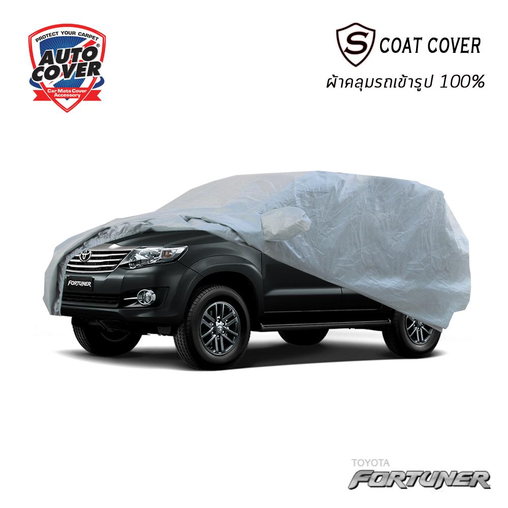 ผ้าคลุมรถเข้ารูป100% รุ่น S-Coat Cover สำหรับรถ TOYOTA FORTUNER ปี 2005-2014