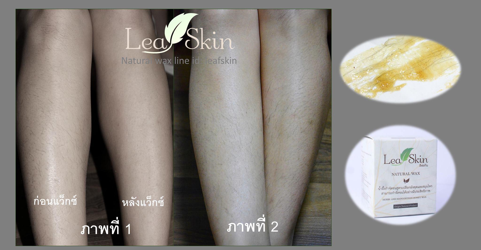 แว๊กซ์ขน,แว๊กซ์เย็น,แว๊กซ์ขน Leaf skin,ลิฟสกิน,แว๊กซ์ขน ลิฟสกิน,Leaf skin,แว๊กซ์น้ำผึ้ง,แว๊กซ์ธรรมชาติ