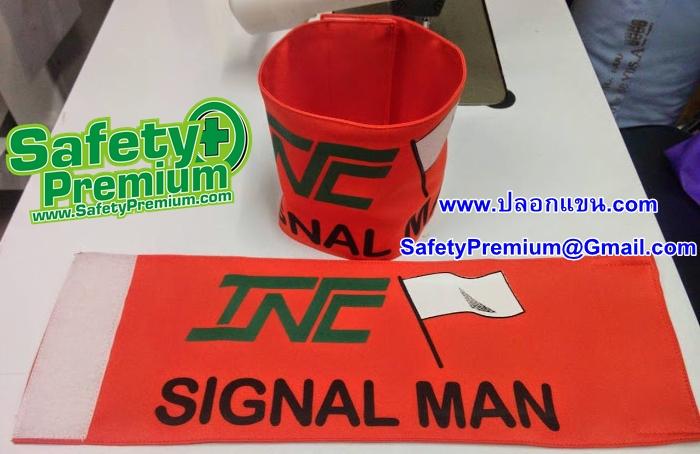 ตัวอย่างปลอกแขน SIGNAL MAN