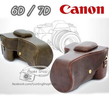เคสกล้อง Case Canon 6D 7D 7D2 7D Mark 2