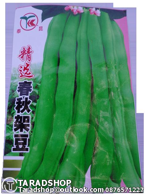 เมล็ดผักถั่วแขก (ชนิดซอง)
