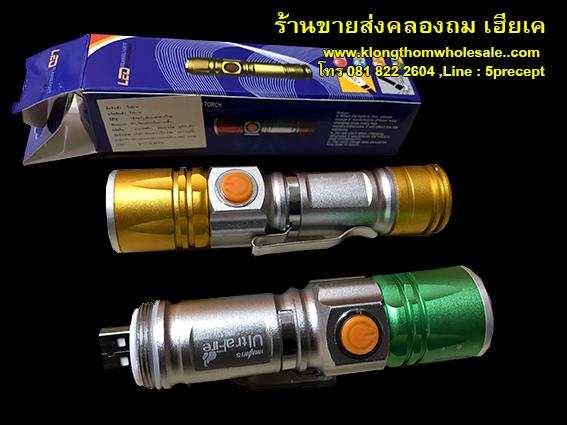 ไฟฉายUSB NSB-503
