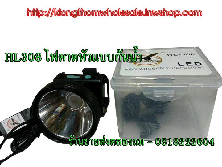 HL308 ไฟคาดหัว LED1ดวงแบบกันน้ำไฟสีเหลือง