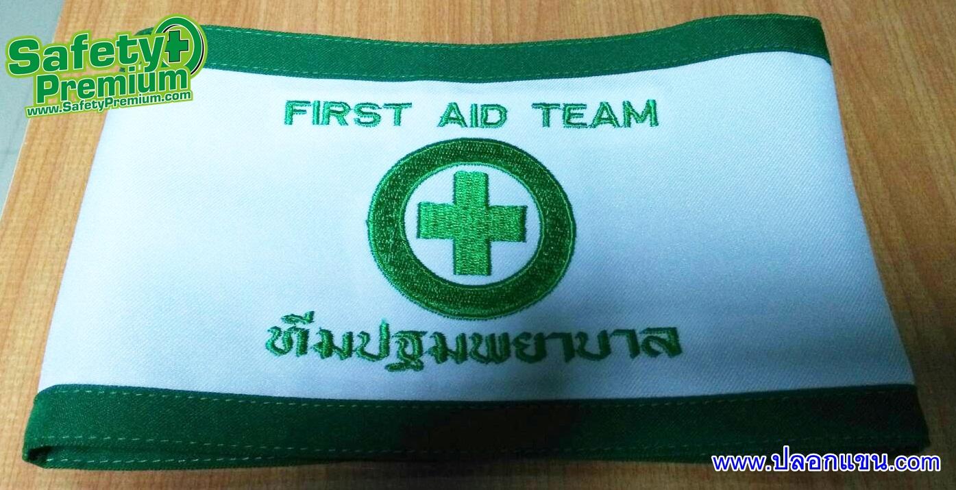 ปลอกแขน FIRST AID TEAM - ทีมปฐมพยาบาล ปักสีเขียว
