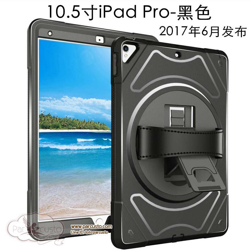 เคส Apple iPad PRO 10.5 จาก WILLMLEGED [Pre-order]