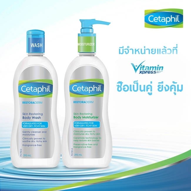 Cetaphil restoraderm body wash 295ml + body moisture 295 ml สำเนา