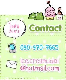 ไอติม รับสาย Contact 090-970-7665 ice.cream.idol @hotmail.com