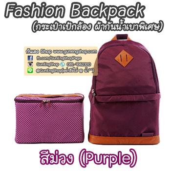 กระเป๋ากล้องเป้สะพายหลังแฟชั่น Fashion Backpack