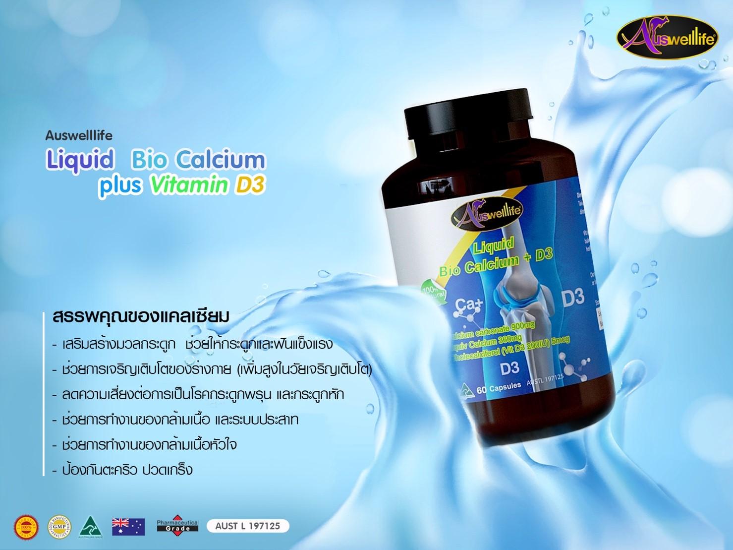 Auswelllife Liquid Bio Calcium Plus Vitamin D3 ลิควิดแคลเซียม เสริมสร้างมวลกระดูก สำเนา