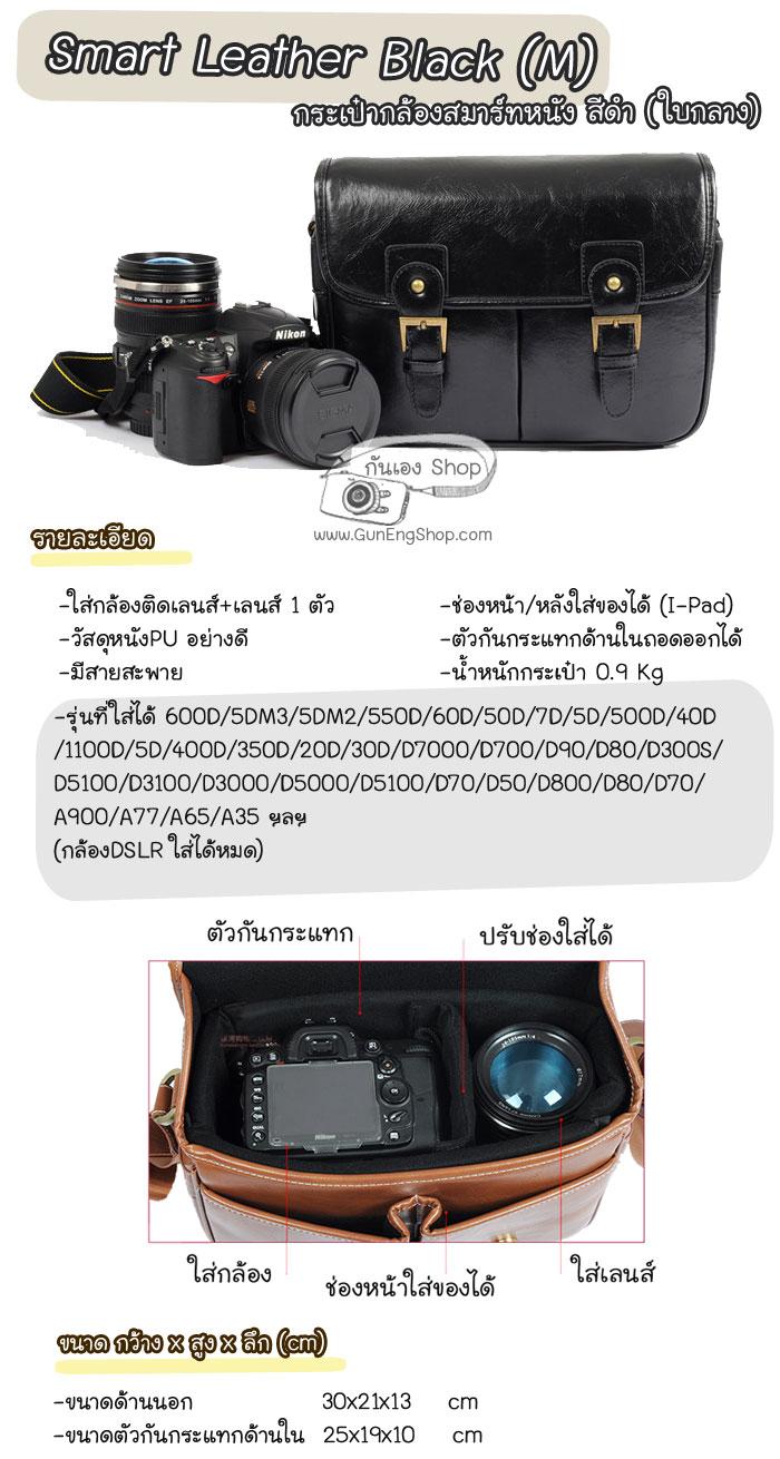 กระเป๋ากล้อง Smart Leather black camera bag