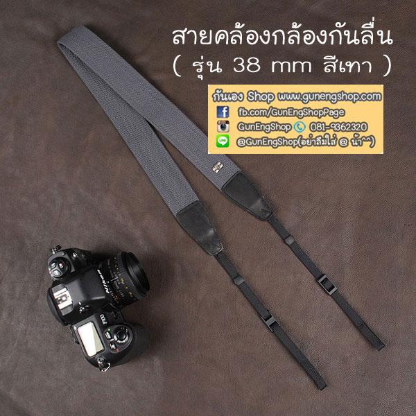 สายกล้องคล้องคอ - รุ่นกันลื่น ขนาด 38 mm สีเทา