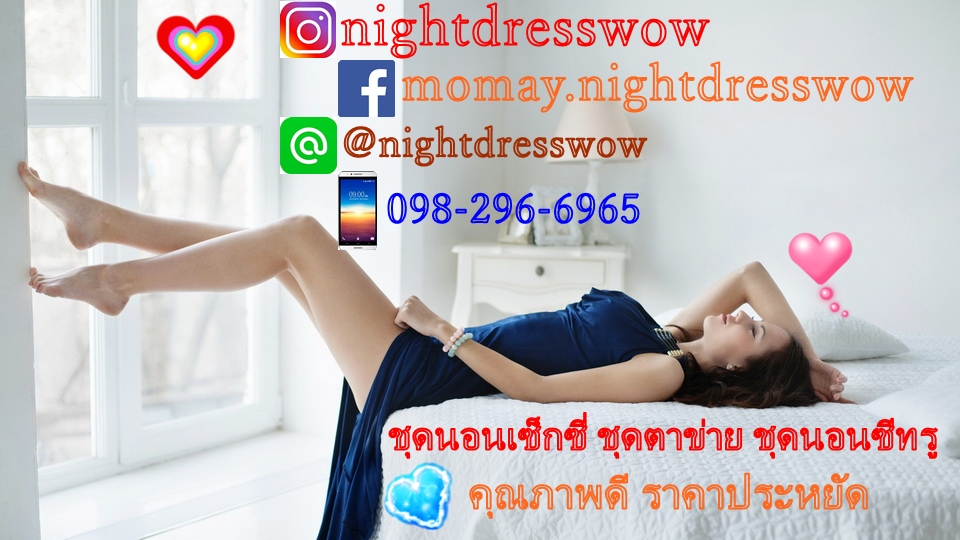 nightdresswow