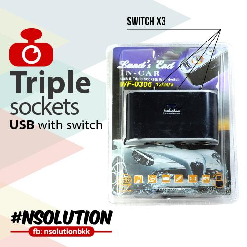 Car Triple Sockets USB with switch - ขยายช่องเสียบจุดบุหรี่ในรถยนต์ 3 ช่อง พร้อมสวิตซ์เปิดปิดแยก พร้อมช่องเสียบไฟ USB 1 ช่อง